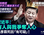 """【役情最前线】死因庭:陈彦霖死因""""有可疑"""""""