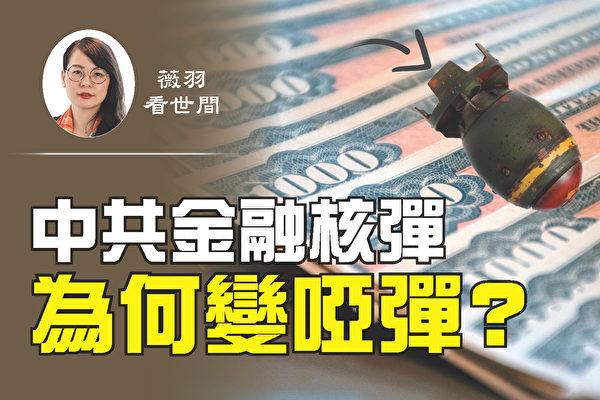 【薇羽看世間】中共金融「核彈」為何變啞彈