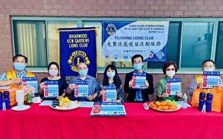 國際獅子會9月8日法拉盛舉辦流感疫苗注射活動