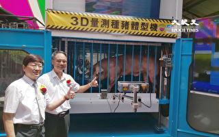 3D自動量測種豬體型機啟用 全球首台選美機