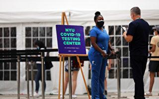 紐約大學20多學生違反防疫措施被停學