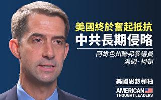 【思想領袖】參議員柯頓:中共對美不宣而戰