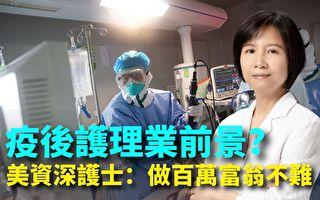 【紐約調查】美資深護士談疫後護理業前景