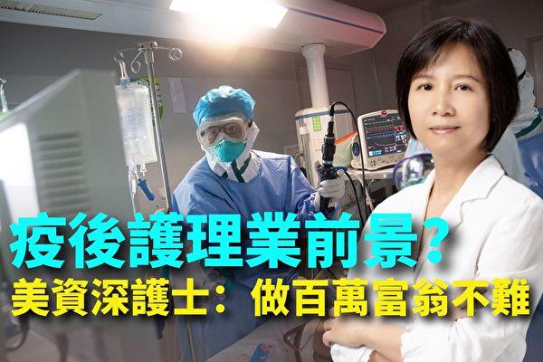 【纽约调查】美资深护士谈疫后护理业前景