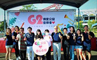 中市机械二代G2传爱 公益音乐会助偏乡