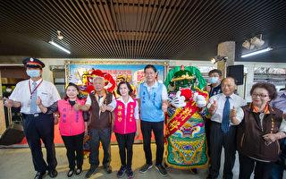 蘭陽媽祖文化節 彩繪列車啟航亮相