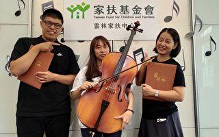 女孩捐珍愛大提琴 盼覓新主人 助家扶兒