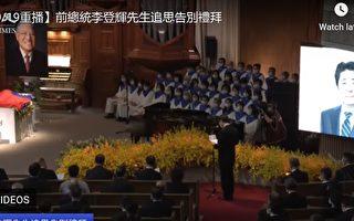 李登辉告别礼拜 日本前首相安倍晋三致悼词