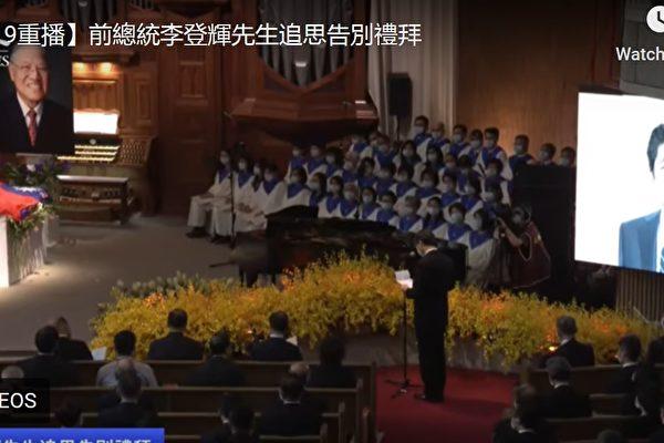 李登輝告別禮拜 日本前首相安倍晉三致悼詞