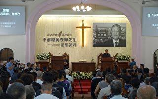 高雄举办追思礼拜 纪念前总统李登辉