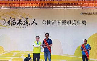 台灣稻米達人冠軍賽 池上勇奪冠亞軍