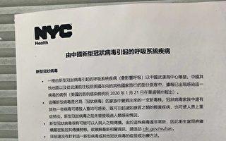 """纽约市卫生局传单 """"中国病毒""""惹风波"""