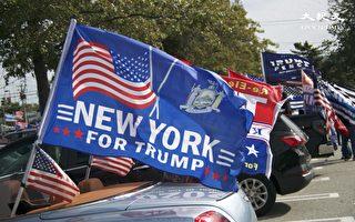 組圖: 紐約長島千人車隊遊行 挺川普連任
