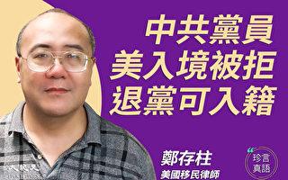 【珍言真語】美禁中共黨員入境 律師:趕緊退黨