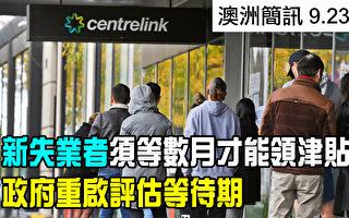 【澳洲簡訊9.23】政府重啟失業金評估等待期 新失業人員得等數月