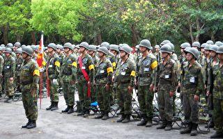 台国防部规划 明年起后备教召1年1训1次14天