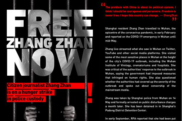 """""""全民连署""""吁释放狱中绝食的公民记者张展"""