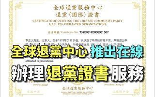 """【纪元播报】全球退党中心在线办理""""退党证书""""服务"""