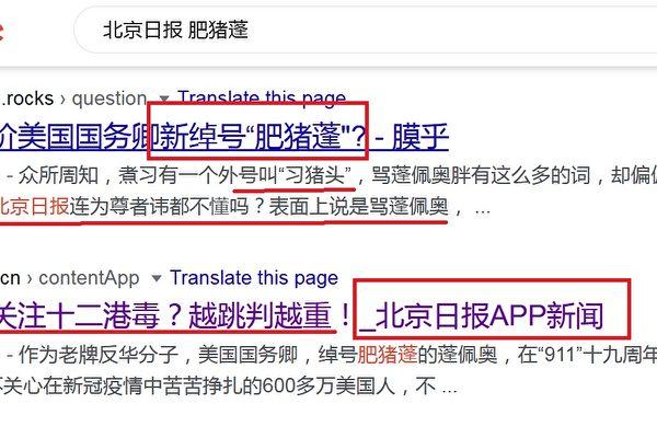 """北京党媒公然骂蓬佩奥""""肥猪"""" 港议员""""脑残"""""""