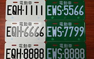 中坜监理站电动普通重型轻型机车号牌网标
