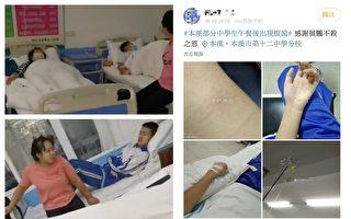 遼寧本溪千餘學生食物中毒 當局和校方掩蓋
