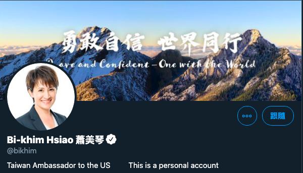 """萧美琴推特更名 """"胡锡进""""推文遭网民呛爆"""