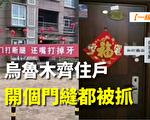 【一线采访视频版】乌鲁木齐住户开个门缝都被抓