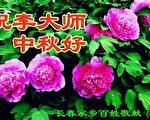 中国民众向李洪志大师恭贺中秋