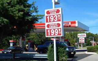 新澤西10月1日起增加汽油稅