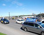 加国安省汽车游行传播三退福音 民众赞赏