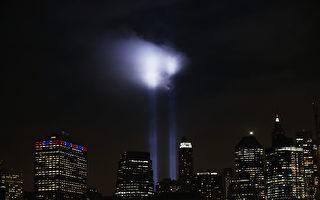 中共病毒大流行 今年如何紀念9·11遇難者