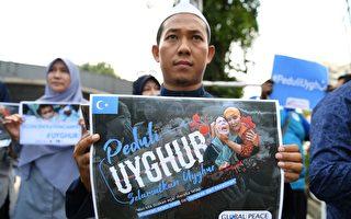 马来西亚表明立场:不会遣返维吾尔难民