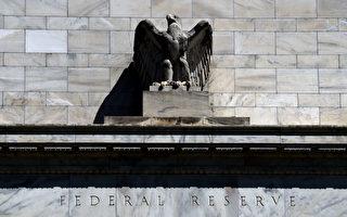 【名家专栏】美联储最新会议评估与分析