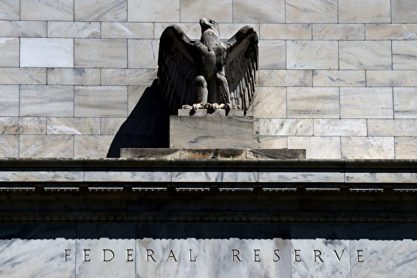 【名家專欄】美聯儲最新會議評估與分析
