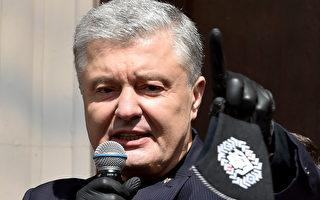 【最新疫情9.30】烏克蘭前總統確診染疫