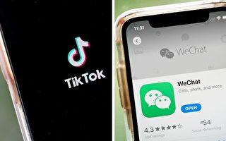 美宣布微信和TikTok禁令细则 周日生效