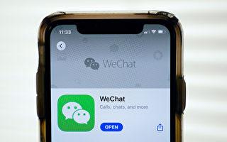 雪佛龙要求全球员工删除微信App