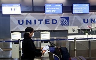 美联航要求SFO乘客 登机前做中共病毒检测