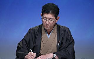 【最新疫情9.18】日国会首例 众议员染疫