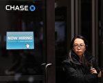 美8月新增137万工作 失业率降至8.4%