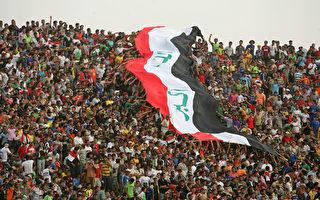【最新疫情9·12】伊拉克前足球名將染疫去世
