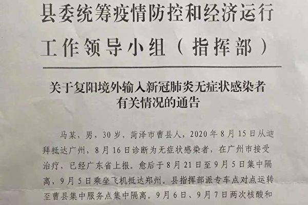 【一线采访】山东菏泽现复阳病例 封村封路