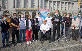 華人呼籲舊金山市府 十一不升五星血旗