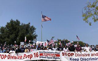 非裔民权领袖公开反对16号提案