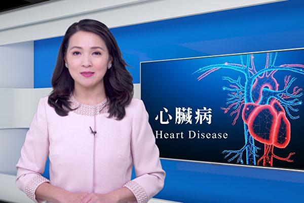 認識心臟病 預防有方法