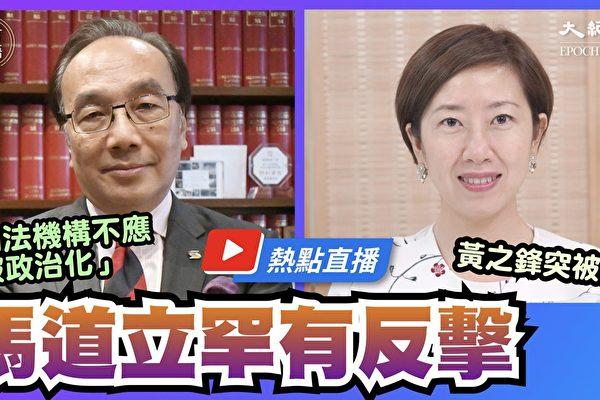 【珍言真語】梁家傑:親共派要摧毀香港法治
