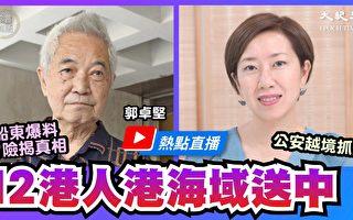 【珍言真语】郭卓坚:中共越界绑架12名港人