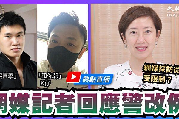 【珍言真語】香港網媒:我們猶如戰地記者