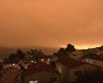 """大火烟尘蔽日 旧金山""""变天"""" 如灾难片"""