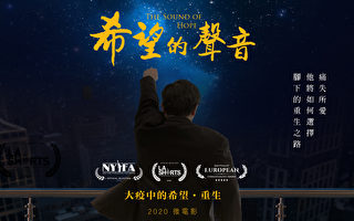 《希望的聲音II》入選洛杉磯短片國際電影節